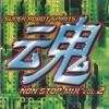 スーパーロボット魂 ノンストップ・ミックス Vol. 2