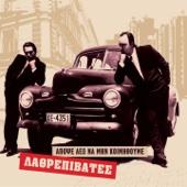 Lathrepivates - Apopse Leo Na Min Koimithoume artwork