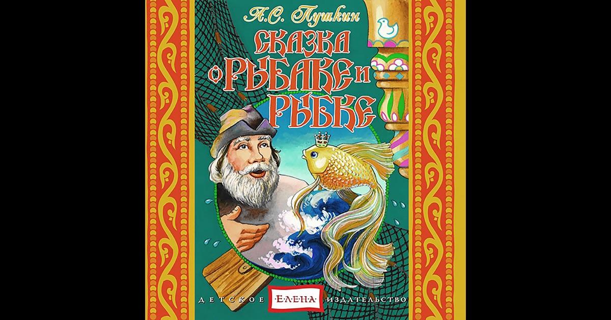 аудиокнига пушкина по части рыбаке равно рыбке