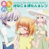 あんハピ♪ユニットソングシリーズ1 - EP