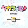 タカラ's歌(2016-8)-夏- - EP