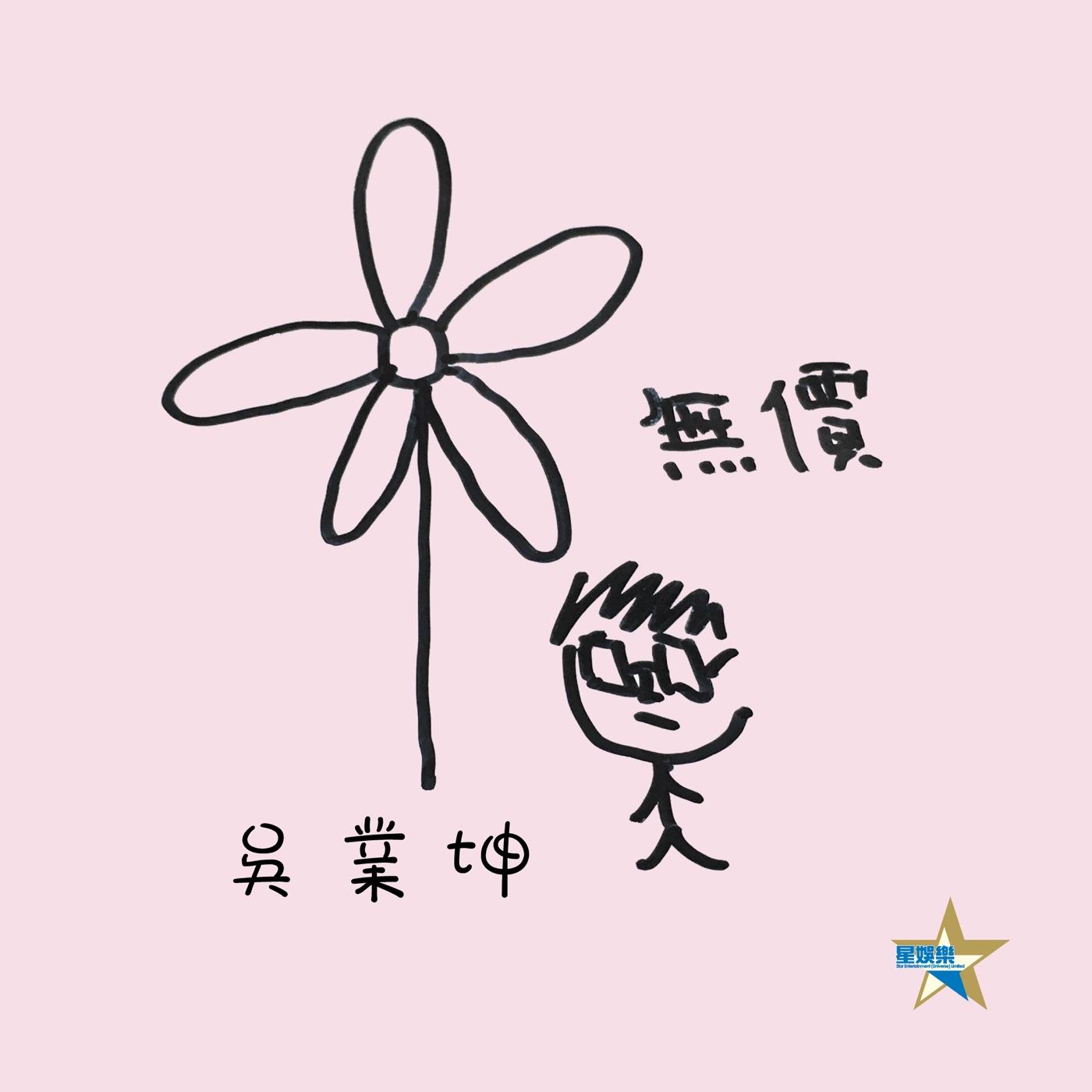 吴业坤 - 无价 - Single