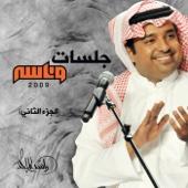 Alla Kareem - Rashed Al Majid
