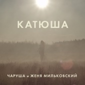 Катюша - Single cover art