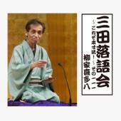 三田落語会~これぞ本寸法!~その111
