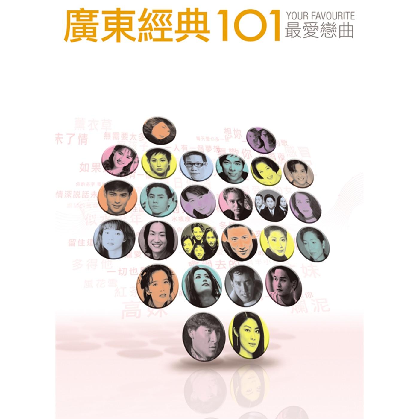 群星 - 广东经典101