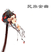 中国民族十大金曲, Vol. 3