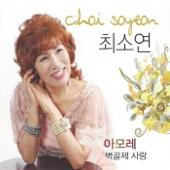 최소연 1집 `아모레 / 벽골제 사랑`