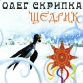 Щедрик - EP