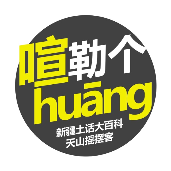 喧勒个huāng