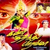 Kan Thiranthu Paramma (Original Motion Picture Soundtrack) - Single - S.P.Eeswar, S.P.Eeswar