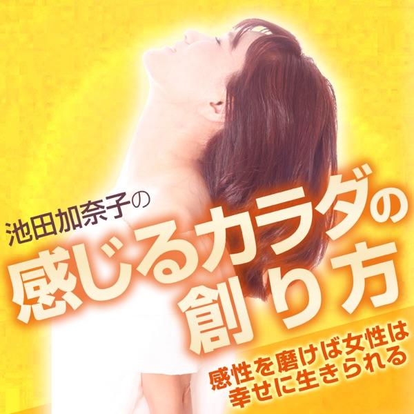 池田加奈子の「感じるカラダの創り方」~感性を磨けば女性は幸せに生きられる~