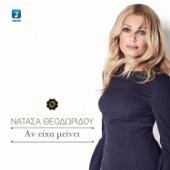 Natasa Theodoridou - An Eixa Meinei artwork