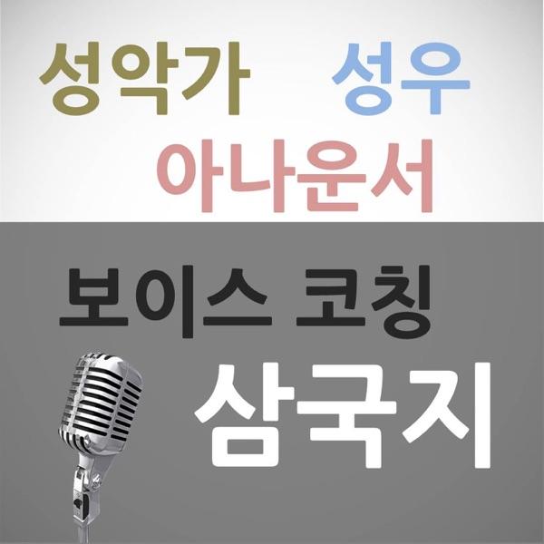 [보이스코칭삼국지]성악가,성우,아나운서 3인방의 목소리 좋아지는 법