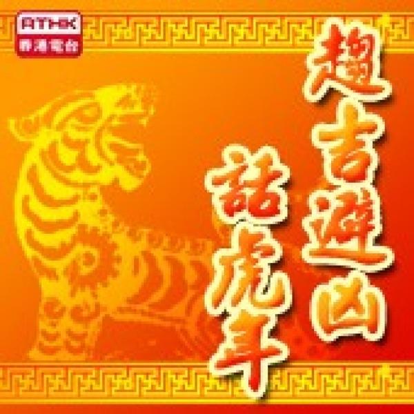 香港電台:趨吉避凶話虎年