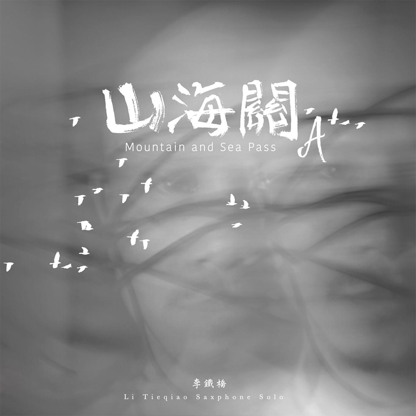 李铁桥 - 山海关 (A)