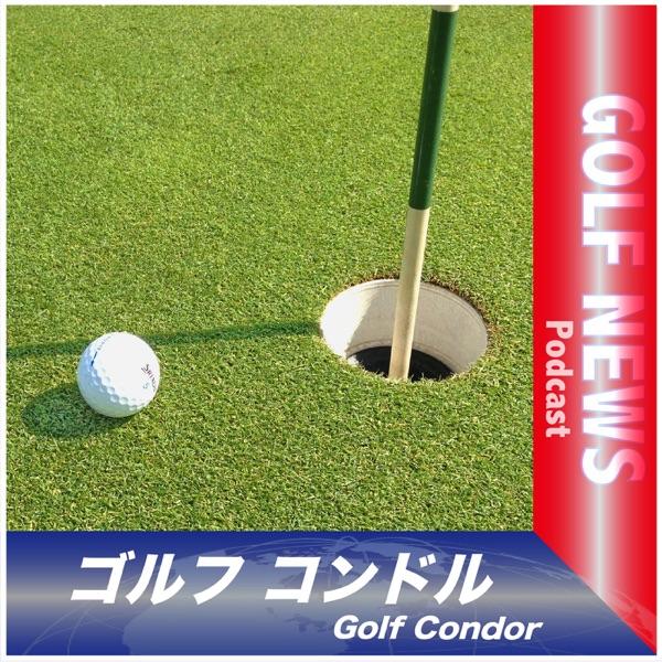 Golf News Podcast ゴルフコンドル
