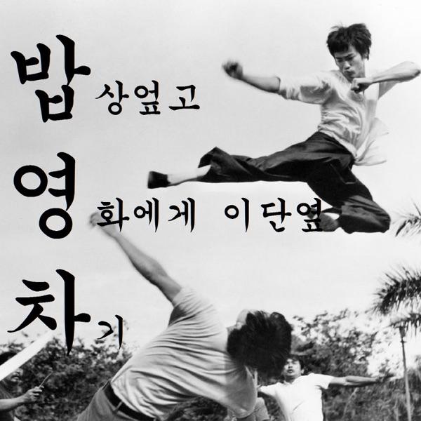 [밥영차] 밥상 엎고 영화에게 이단옆차기