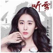 聽雪 (電視劇《烈火如歌》如歌情感主題曲) - Diamond Zhang