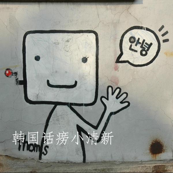 韩国话痨小清新