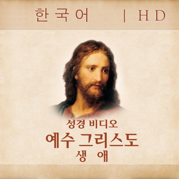 The Life of Jesus Christ—Bible Videos | HD | KOREAN