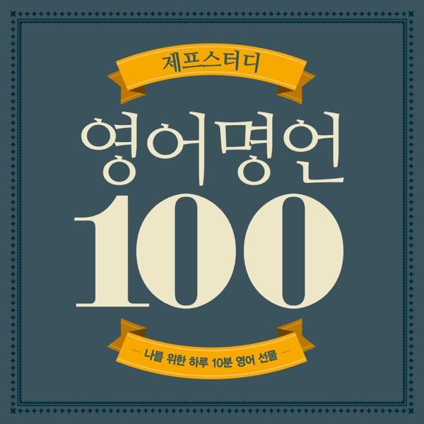 제프스터디 영어명언 100강 (길벗이지톡)