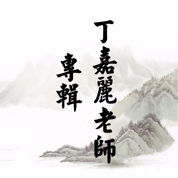 丁嘉丽老师学佛专辑