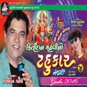 Kirtidan Gadhvi No Tahukar, Pt. 4