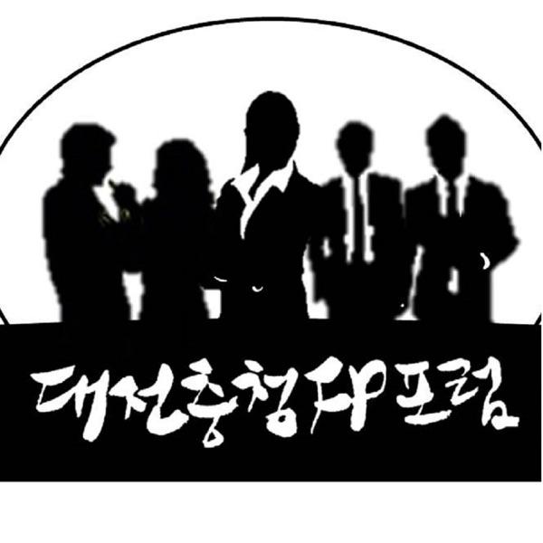 대전충청FP포럼/생활속의 재무설계