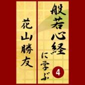 般若心経に学ぶ(第4巻)