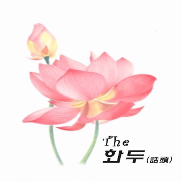 THE화두