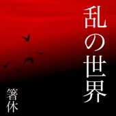 RAN NO SEKAI - EP