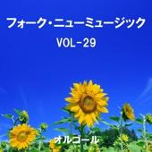 Subaru (Music Box)
