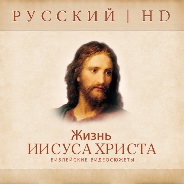 The Life of Jesus Christ—Bible Videos | HD | RUSSIAN
