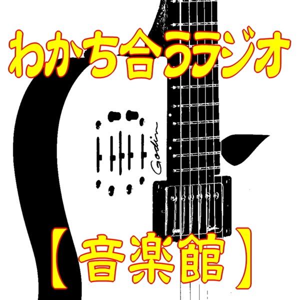 わかち合うラジオ【音楽館】
