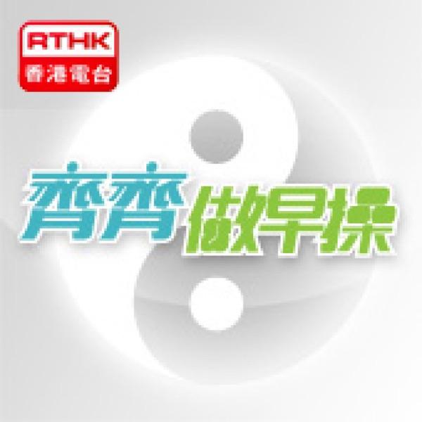 香港電台:齊齊做早操