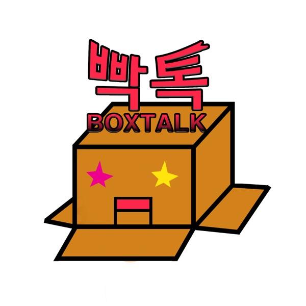 빡톡 BOX TALK