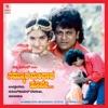 Nammoora Mandara Hoove Original Motion Picture Soundtrack