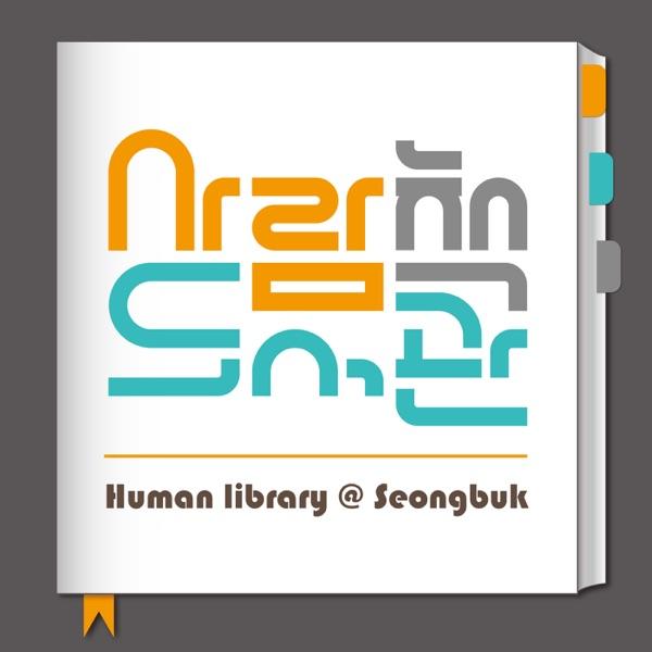 성북 사람책도서관 (Human Library)