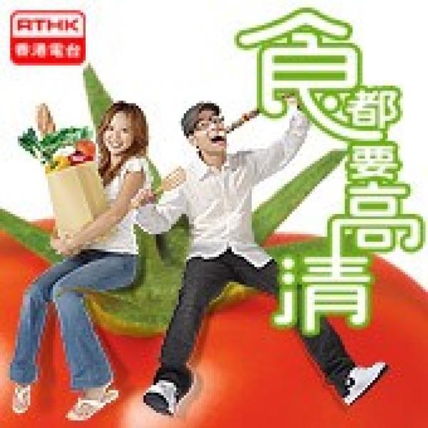 香港電台:食都要高清