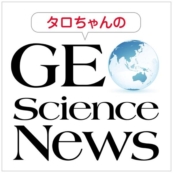 タロちゃんのジオサイエンスニュース