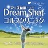 アース製薬 presents Dream Shot ゴルフクリニック
