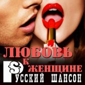 Русский шансон: Любовь к женщине