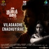 Vilagaadhe Enadhuyirae From Oru Kuppai Kathai Single