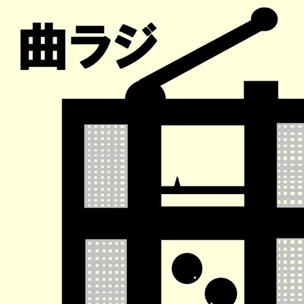 曲ラジ ~作曲の話をするラジオ~