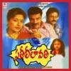 Sathi Leelavathi Original Motion Picture Soundtrack Single