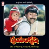 Swayam Krishi (Original Motion Picture Soundtrack)