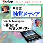 触覚メディア ~iPadは触覚メディア~