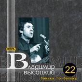 Банька по-белому - Vladimir Vysotsky