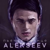 Alekseev - Пьяное солнце обложка
